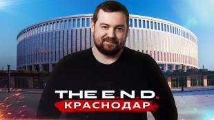 The E.N.D. Краснодар - СЕРДЦЕ ЮГА РОССИИ