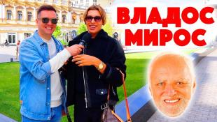 Сколько стоит шмот? Владос Мирос! Андрей Ковалев и его дом! Хайповый шмот! ЦУМ! 21 Buttons!