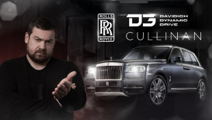 Rolls-Royce Cullinan - Царь-Пушка