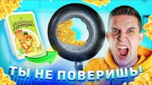 ЛАЙФХАК поверг в ШОК! ДОШИРАК ЧИНИТ МЕТАЛЛ + Клава Кока