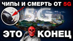 ОПАСНОСТЬ 5G - 10 ФАКТОВ О СОТОВОЙ СВЯЗИ ПЯТОГО ПОКОЛЕНИЯ