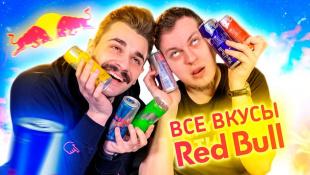 ВСЕ ВКУСЫ ЭНЕРГЕТИКА РЕД БУЛЛ (Red Bull)