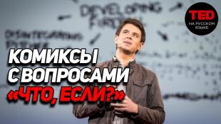 Комиксы с вопросами «Что, если?» / Рэндел Манро / TED на русском