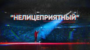 """Данила Поперечный: """"НЕЛИЦЕПРИЯТНЫЙ""""   Stand-up концерт [2018]"""
