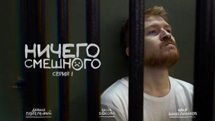 """""""НИЧЕГО СМЕШНОГО"""": 1 серия."""
