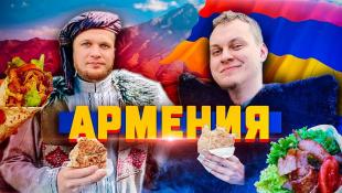 ШАВЕРМА ПАТРУЛЬ ВОКРУГ СВЕТА [Армения]