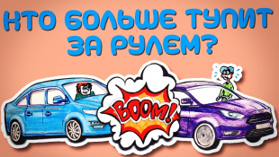 Кто больше ТУПИТ за рулем? — Научпок