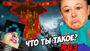 ЧТО ТО ЗАГАДОЧНОЕ ТВОРИТСЯ НА ЭТОЙ ПЛАНЕТЕ \\  Приключений Илона Маска в Minecraft #43