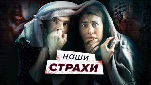 Чего и почему мы боимся? Страхи современного человека, «Секретные материалы» и «Криминальная Россия»
