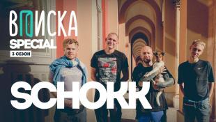Вписка, Schokk и Ресторатор в Мюнхене: обсуждаем Versus, свадьбу и новый альбом Face
