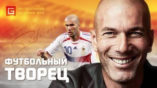 ЗИНЕДИН ЗИДАН. Футбольный творец...