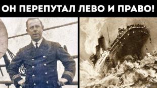 Титаник мог потопить запаниковавший член экипажа