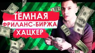 ХАЦКЕР - Как подставить человека и заработать $10.000 (часть 3)