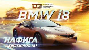 Нафига я тестирую i8 в D3? Поездка в Минск как на дачу