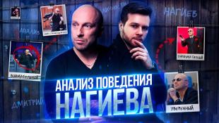 Как Дмитрий Нагиев меняет правила игры. АНАЛИЗ ПОВЕДЕНИЯ