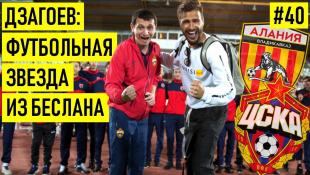 ДЗАГОЕВ - предложение от Челси / штраф 120 000$ / эмоции на ЧМ и детство в Беслане