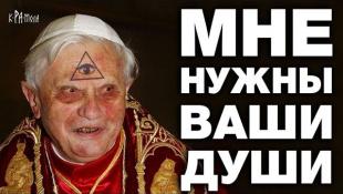 Ватикан и Голливуд на службе у Хозяина