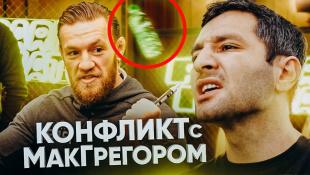 КОНФЛИКТ С КОНОРОМ МАКГРЕГОРОМ/Conor McGregor! Почему Нариман кинул бутылку в Конора?