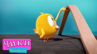 Где Чики? | Мультфильм для детей | Самые смешные сборник мультфильмы #198