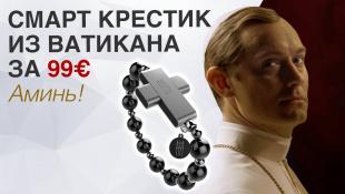 Умный крест из Ватикана | Баг с безопасностью Galaxy S10, S10 Plus, Note 10 и другие новости