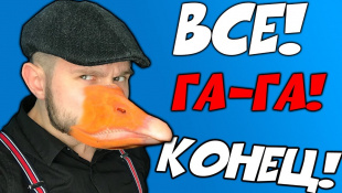 ГУСЬ ДОСТАЛ ВСЕХ / Конец, Финал, ВСЕ! \\ Untitled Goose Game #3