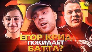 Егор Крид покидает баттл? | Лучшие треки с 17 независимого | VERSUS | РВАТЬ НА БИТАХ #RapNews