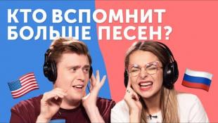 ВСПОМНИ ПЕСНИ за 10 секунд: США VS Россия! Taylor Swift, Maroon 5, Егор Крид