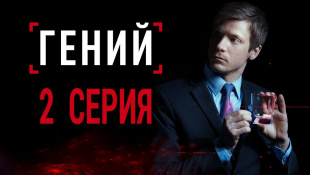 """Гений"". 2 серия"