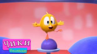 Где Чики? | Мультфильм для детей | Самые смешные сборник мультфильмы #224