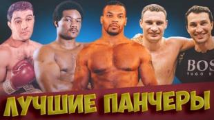 Лучшие Боксеры Супертяжелого Веса!