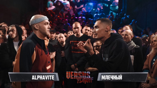 VERSUS PLAYOFF: Alphavite VS Млечный (1/4)
