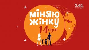 Львів – Дніпро. Міняю жінку 14 сезон 21 випуск