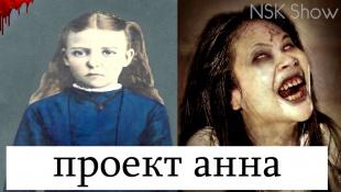 ПРОЕКТ АННА. ДЕВОЧКА ВНУТРИ КОТОРОЙ ЖИЛИ 5 ДЕМОНОВ