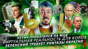 Путин прокатился по МЦД // Виртуальная реальность для коров // Зеленский требует унитазы обратно