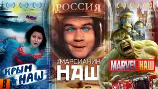 [BadComedian] - #КрымНАШ #МарсНаш #MarvelНаш (трилогия бреда)