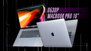 """Обзор MacBook Pro 16"""" — тесты, игры, сравнение с 15.6"""""""