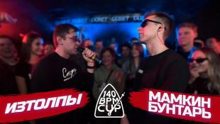 140 BPM CUP: ИЗТОЛПЫ X МАМКИН БУНТАРЬ (Отбор)