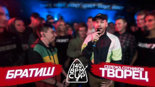 140 BPM CUP: БРАТИШ X СЕРЕЖА СОТНИКОВ ТВОРЕЦ (Отбор)
