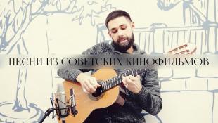 ЛУЧШИЕ ПЕСНИ ИЗ СОВЕТСКИХ КИНОФИЛЬМОВ НА ГИТАРЕ - 2