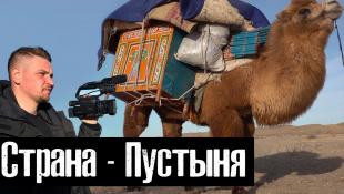 Как перевозят города на Верблюдах l Самая холодная (-65°) и красивая пустыня Мира l Как Люди Живут
