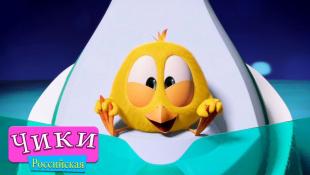 Где Чики? | Мультфильм для детей | Самые смешные сборник мультфильмы #245