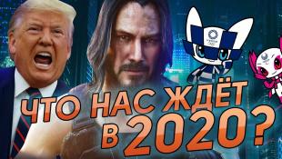 ТОП5 СОБЫТИЙ 2020 года