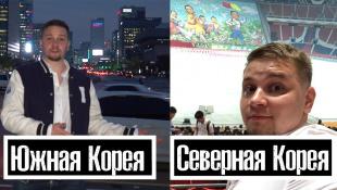 Жизнь в Южной Корее VS Северной Корее l Как Люди Живут l Лядов