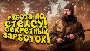РАБОТА ПО СТЕЛСУ И СЕКРЕТНЫЙ СПОСОБ БЫСТРОГО ЗАРАБОТКА В Escape From Tarkov 2020