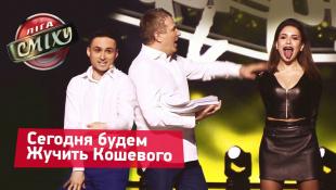 Новогодний челлендж от Порошенко - Днепр | Лига Смеха 2019
