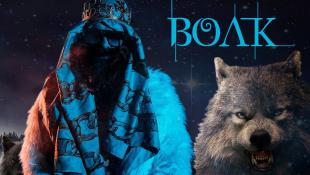 BIG RUSSIAN BOSS - ВОЛК (feat Roulanges)