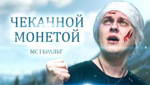 МС Ведьмак - ХОВАНУ ЗАПЛАТИТЕ ЧЕКАННОЙ МОНЕТОЙ