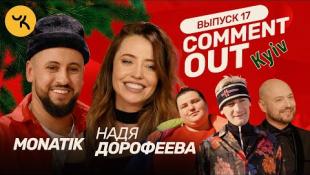 Comment Out #17 / MONATIK х Надя Дорофеева