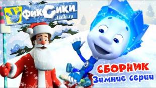 Фиксики - Сборник зимних и новогодних серий (Хоккей, Команда, Гирлянда, Кормушка) / Fixiki