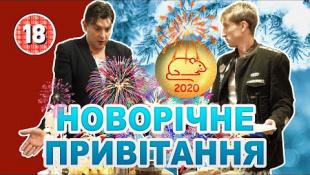 Новорічне привітання 2020
